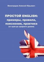 Простой English: примеры, правила, пояснения, практика. (отнуля досреднего уровня)