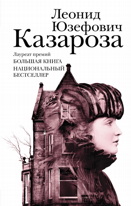 Казароза (сборник)