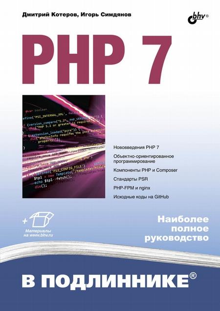 PHP 7 КОТЕРОВ СКАЧАТЬ БЕСПЛАТНО