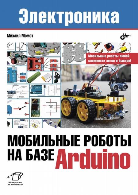 Мобильные роботы на базе Arduino (2-е издание)