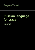 Russianlanguage for crazy. Tutorial
