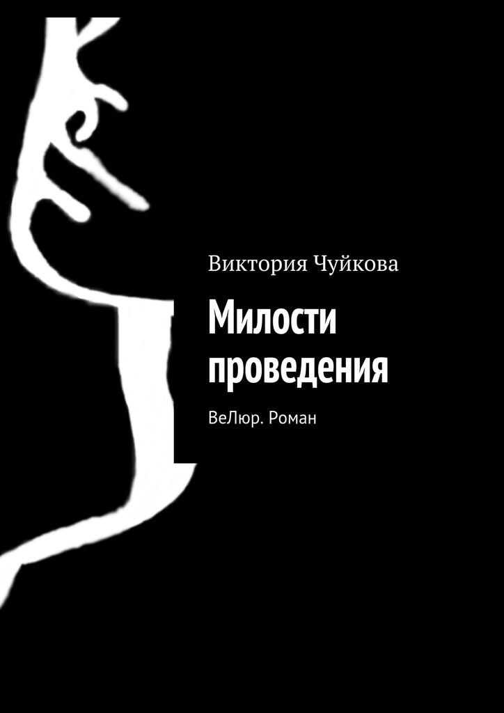 Милости проведения вАД. Вторая книга серии «ВеЛюр»