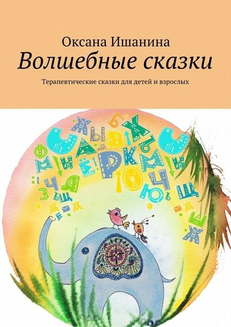 Волшебные сказки. Терапевтические сказки для детей ивзрослых