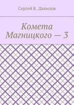 Комета Магницкого–3