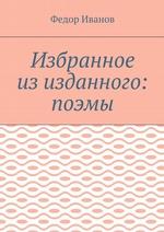 Избранное из изданного: поэмы