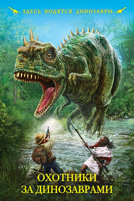 Охотники за динозаврами (сборник)