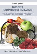 Библия здорового питания. Простые правила, которые позволят вам правильно питаться и оставаться здоровыми и стройными