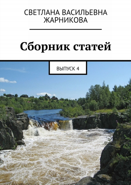 Сборник статей. Выпуск4