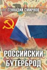 Российский бутерброд
