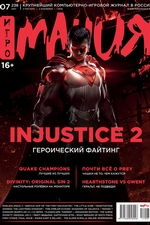 Журнал «Игромания» №07/2017