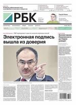 Ежедневная Деловая Газета Рбк 108-2017