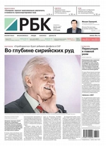 Ежедневная Деловая Газета Рбк 111-2017