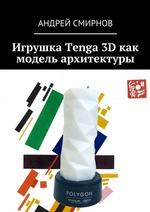 Игрушка Tenga 3D как модель архитектуры
