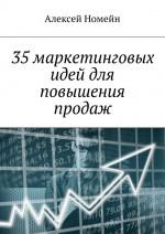35маркетинговых идейдля повышения продаж