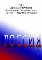 Бессмертие, Человечество, Россия– глазами умерших