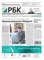 Ежедневная Деловая Газета Рбк 112-2017