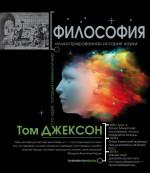 Философия. Иллюстрированная хронология науки