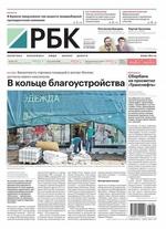 Ежедневная Деловая Газета Рбк 109-2017