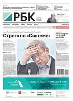 Ежедневная Деловая Газета Рбк 110-2017