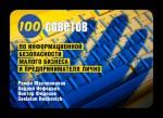 100 советов по информационной безопасности малого бизнеса и предпринимателя лично