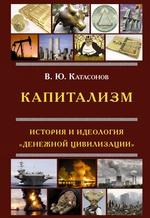 Капитализм. История и идеология «денежной цивилизации»