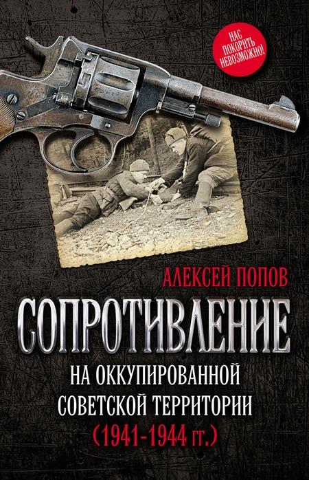 Сопротивление на оккупированной советской территории (19411944 гг.)