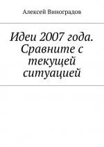 Идеи 2007 года. Сравните с текущей ситуацией