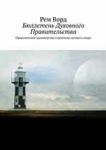 Бюллетень Духовного Правительства. Практическое руководство строителя лучшего мира