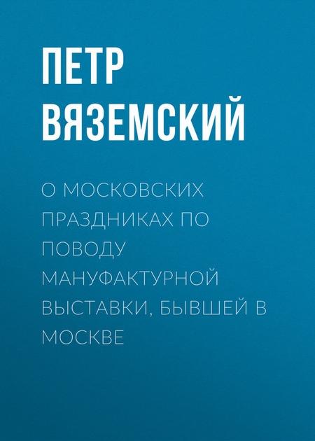 О московских праздниках по поводу мануфактурной выставки, бывшей в Москве