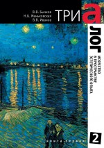 Триалог 2. Искусство в пространстве эстетического опыта. Книга первая