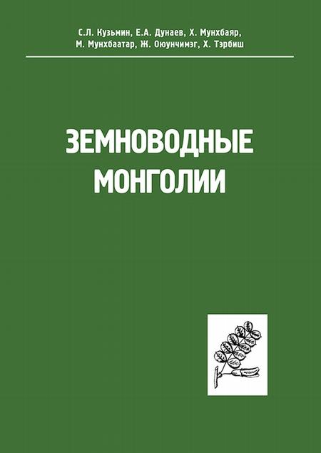 Земноводные Монголии