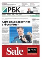 Ежедневная Деловая Газета Рбк 116-2017