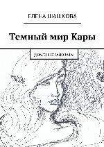 ЕЛЕНА ШАШКОВА КНИГА МОНСТР СКАЧАТЬ БЕСПЛАТНО