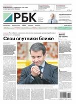 Ежедневная Деловая Газета Рбк 117-2017