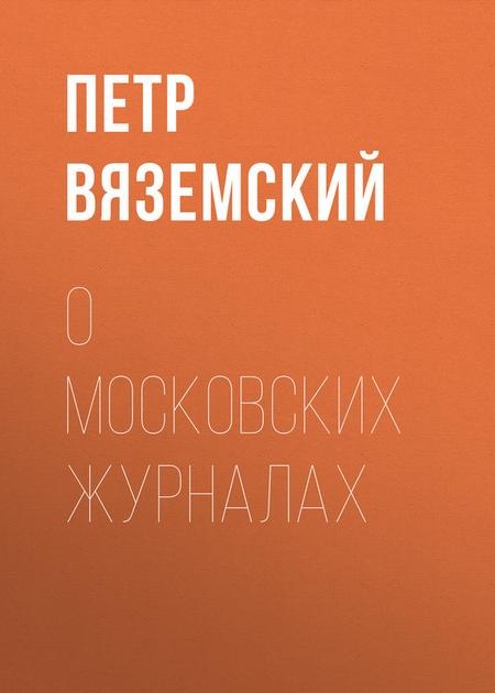О московских журналах