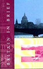 О Британии кратко. Книга для чтения на английском языке