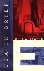 О США кратко: Книга для чтения на англ. яз