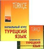 Турция валюта курс