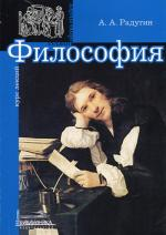 Философия (обл.), 2-е изд., перераб. и доп. Радугин А.А