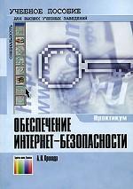 Обеспечение интернет-безопасности. Практикум. Учебное пособие для вузов