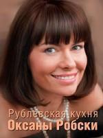 Скачать Рублевская кухня бесплатно О. Робски