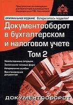 Документооборот в бухгалтерском и налоговом учете. Том 2
