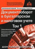 Документооборот в бухгалтерском и налоговом учете. Том 1. Документооборот