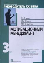 Модуль 3. Мотивационный менеджмент