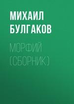 Морфий (сборник)