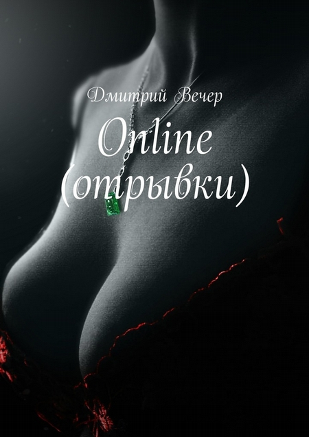 Online (отрывки)