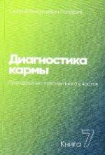 Шалва Александрович Амонашвили. Диагностика кармы-7 (New) Преодоление чувственного