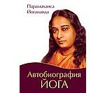 Автобиография йога 4-е изд.(тверд.)