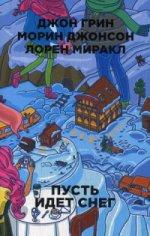 Пусть идет снег (Бумажные города (pocket-book))