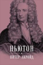 Ньютон: Биография
